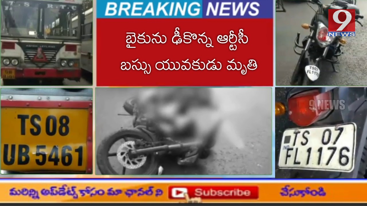 Hyderabad Accident RTC Bus Hits Bike At Uppal, 1 killed | 9News