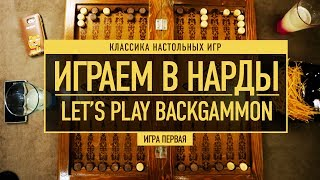 Классика настольных игр: ИГРАЕМ В НАРДЫ! (часть первая) // Let's Play BACKGAMMON