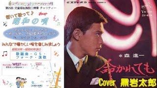 1967(昭和42年).09.05発売 森進一さんのヒット曲です。作詞:鳥井実 ...