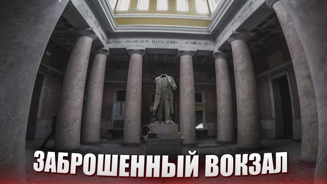 Заброшенный Ленинский вокзал в Москве. Ленин без головы