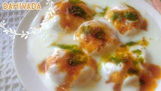 सॉफ्ट दहीवडा रेसिपी खट्टी मीठी क्रीमी दही और सीक्रेट मसाला के साथ |dahivada kese banaye |dahi bhalla