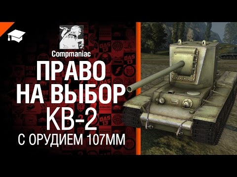 Право на выбор: КВ-2 с орудием 107мм - от Compmaniac [World of Tanks]