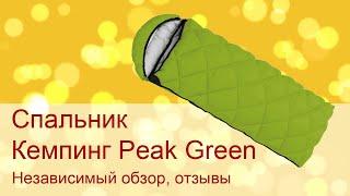 Спальник Кемпинг Peak Green. Обзор, Отзывы о спальном мешке