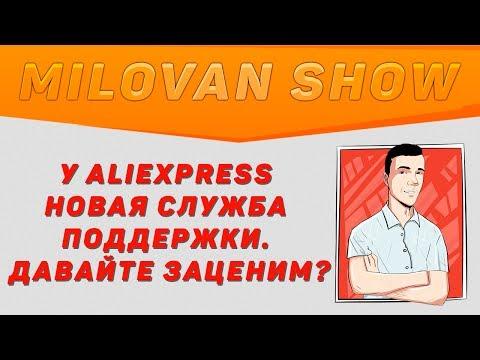 У Aliexpress новая служба поддержки. Давайте заценим?