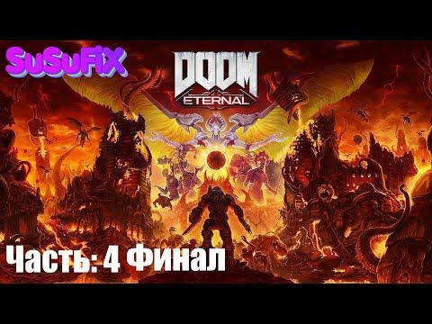 Doom Eternal - Ад на Земле |Часть 4 Финал|