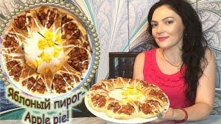 Яблочное кольцо со сливочным сыром/Apple pie with cream cheese!Яблочный пирог.Необычный пирог.