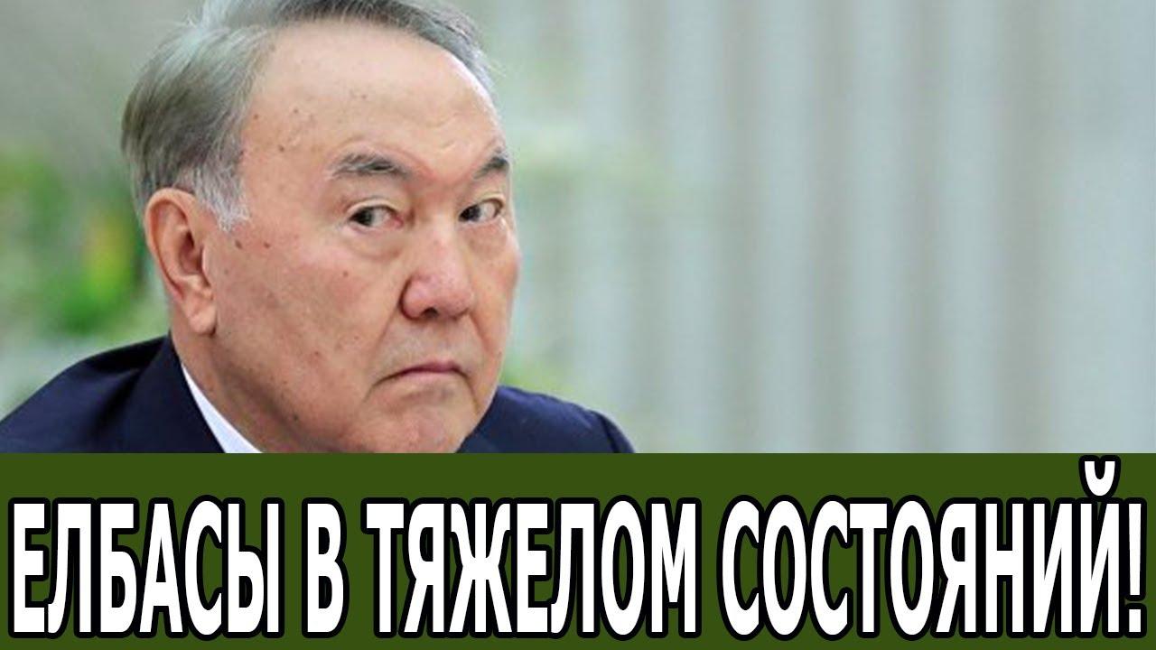 СРОЧНО 14.08.20! КАЗАХСТАН В ШÓКЕ: НАЗАРБАЕВ ТЯЖЕЛЫЙ  ДОСТАВИЛИ В ЭМИРАТЫ! #Новости #Казахстан #Кз