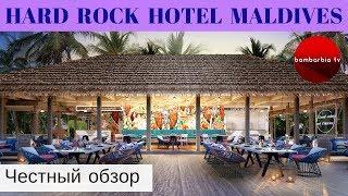 Честные обзоры отелей на Мальдивах HARD ROCK HOTEL MALDIVES 5 HV1 Мале Южный Мале Атолл