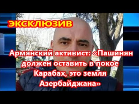 Армянский активист:  «Пашинян должен оставить в покое Карабах, это земля Азербайджана»