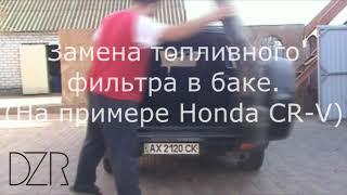 Замена топливного фильтра в баке. (Honda CR-V 2005) (Replacing the fuel filter)(, 2014-11-10T07:18:53.000Z)