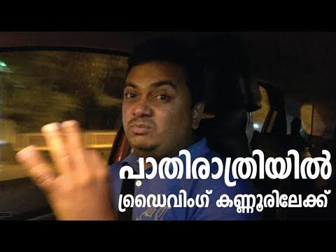 പാതിരാത്രിയിൽ കണ്ണൂരിലേക്ക് - A Night Drive to Kannur, Tips for Night Driving