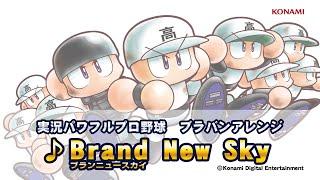 パワプロ楽曲で高校野球を応援しよう!「Brand New Sky」