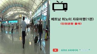 베트남 자유여행 ①편(인천공항 출국하기)