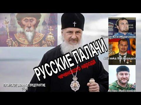 Русский терроризм в