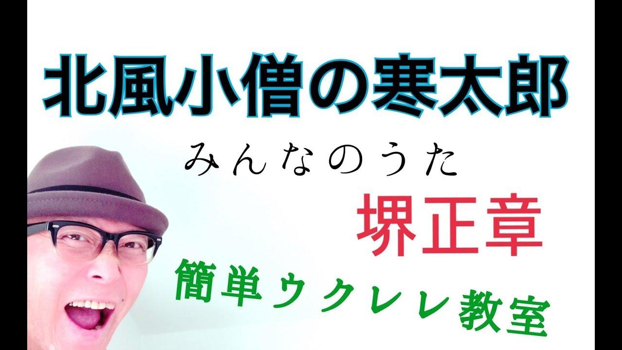 北風小僧の寒太郎 / 堺正章【ウクレレ 超かんたん版 コード&レッスン付】GAZZLELE