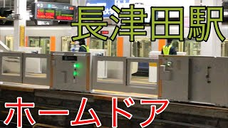 【本日稼働‼️】東急田園都市線 長津田駅に設置されたホームドア