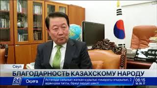 Южная Корея выразила благодарность казахскому народу