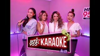 HitZ Karaoke ฮิตซ์คาราโอเกะ ชั้น 23 EP.37 LULA & NEW JIEW
