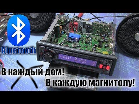 Bluetooth в любую автомагнитолу или Хватит терпеть провода!