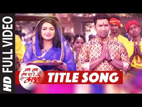 FULL VIDEO - BAM BAM BOL RAHA HAI KASHI [ Latest Bhojpuri Title Song 2016 ] Kalpana, Dinesh, Rajnish