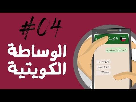 كرتون قطر الحلقة الرابعة : الوساطة الكويتية
