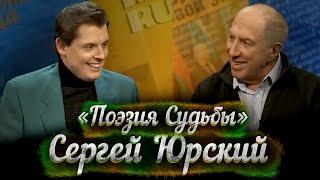 """Сергей Юрский в """"Поэзии судьбы"""" Евгения Понасенкова"""
