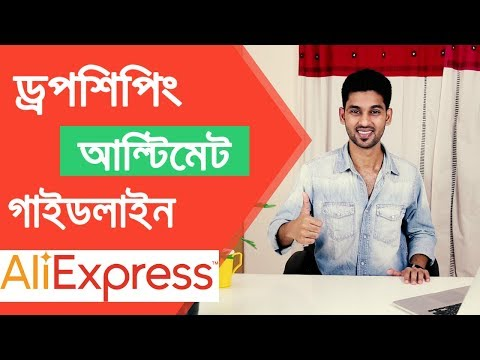 Bangla Ultimate Guide to Dropshipping for Beginners   By Fakrul Islam