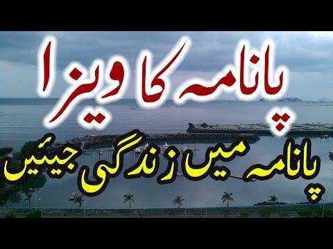Panama Visa For Pakistan In Urdu Panama Mein Zindagi Jeene Ka Mauqa