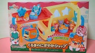 おうち遊びとお店遊びと車遊びが楽しめるここたまシリーズのおもちゃ。 ...