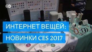 Самые необычные  умные вещи  на выставке CES 2017