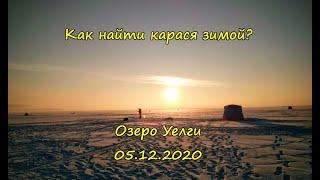 Как найти карася зимой Уелги 05 12 2020г