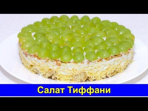 Салат Тиффани - Простой рецепт - Быстро и вкусно - Про Вкусняшки