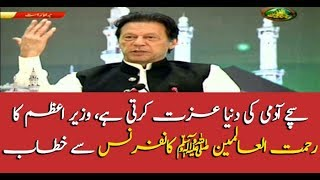 PM Imran Khan addresses Rahmatulill Aalameen (S.A.W) conference