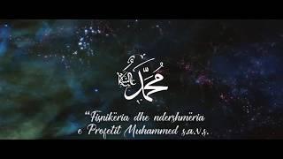 Fisnikëria dhe ndershmëria e Profetit Muhammed s.a.v.s | Xhelsa Salana 2016