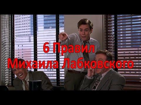 6 Правил Михаила Лабковского.  Анализ и критика.