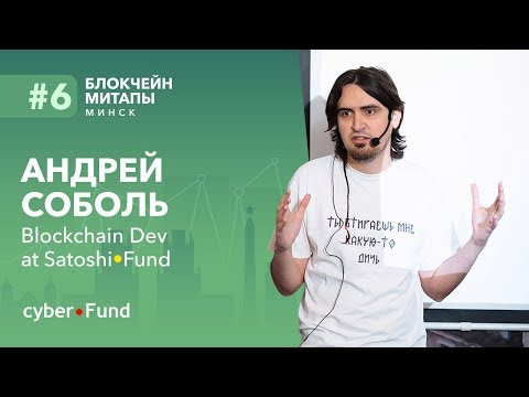 Почему DEX ближе чем нам кажется, Андрей Соболь   Blockchain Development