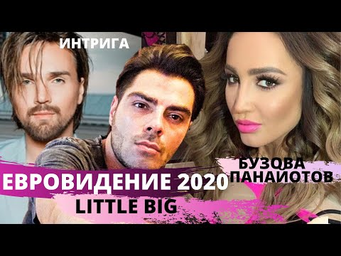 ЕВРОВИДЕНИЕ 2020 LITTLE BIG  БУЗОВА ИЛИ ПАНАЙОТОВ./ДЕТИ МИЛЛИОНЕРЫ БЛОГЕРЫ.
