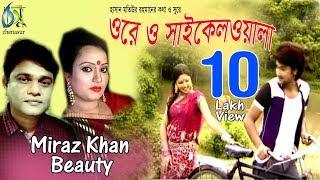 Repeat youtube video Ore O Saikelwala । Beauty | Miraz Khan । Bangla New Folk Song