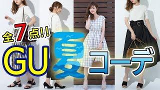 【GU夏服】ジーユー購入品全7点で夏コーデ!!