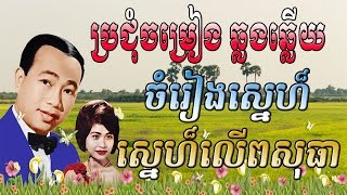 sin sisamuth and ros sereysothea | sin sisamuth song | ros sereysothea | khmer old song 1960