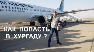 Египет Хургада 2017 прибываем в Африку(, 2017-02-12T08:32:33.000Z)