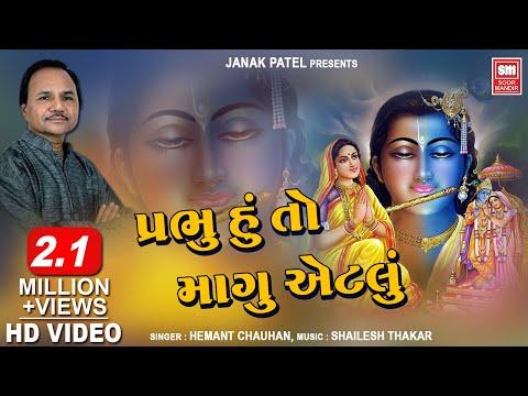 પ્રભુ હું તો માંગુ એટલું | Prabhu Hu To Mangu Etlu | Hemant Chauhan | Gujarati Krishna Bhajan