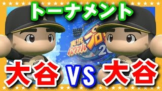 【パワプロ】最強決定戦トーナメント!!日本ハムの大谷VS大谷!?【GameMarket】
