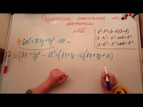 Разложение многочлена на множители. Алгебра 7кл. Мерзляк 720