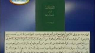 Khatme Nabuwwat Urdu 11/21 ختم نبوت