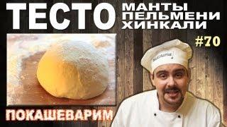 #70 ТЕСТО для пельменей, хинкали, мантов(СПАСИБО ЗА ПОДПИСКУ! Группа ВКонтакте http://vk.com/pokashevarim http://youtu.be/20zBqJO6z6Q - рецепт домашних пельменей http://youtu.be/rzMVX., 2013-03-03T09:09:41.000Z)