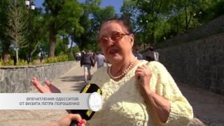 Ваши пять копеек на «Думской». Впечатления одесситов от визита Петра Порошенко