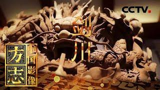 《中国影像方志》 第324集 云南剑川篇| CCTV科教