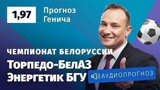 Прогноз и ставки Константина Генича Торпедо БелАЗ Энергетик БГУ