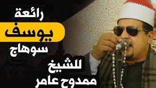 الشيخ ممدوح عامر يبدع فى سورة يوسف من عرابة ابوعزيز سوهاج 18-5-2015م على قناة القيعى